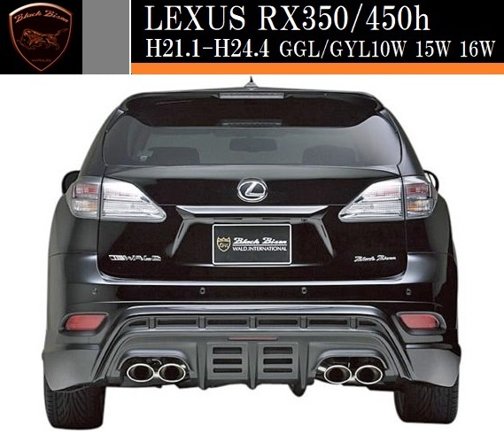 【M's】レクサス RX350/RX450h 前期(H21.1-H24.4)WALD Black Bison エアロ3点キット(F+S+R)//LEXUS RX FRP ヴァルド ブラックバイソン_画像8