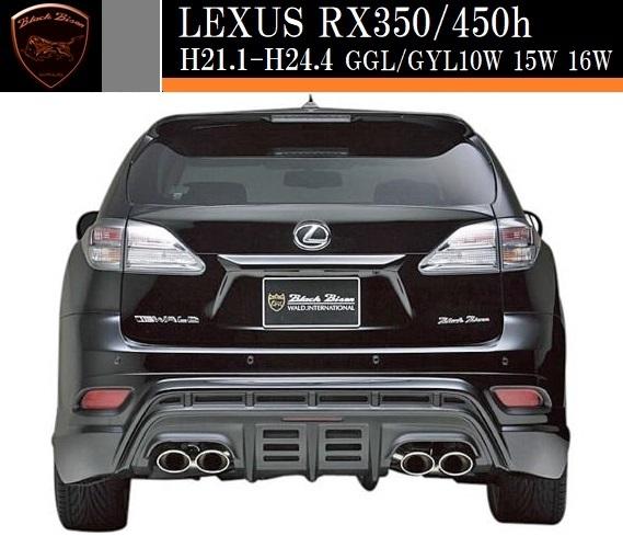 【M's】LEXUS RX350/RX450h 前期(H21.1-H24.4)WALD Black Bison リアスカート//レクサス RX FRP ヴァルド エアロ ブラックバイソン_画像1