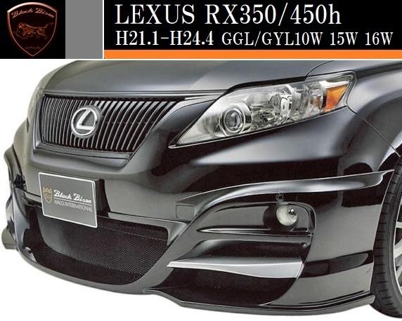 【M's】LEXUS RX350/RX450h 前期(H21.1-H24.4)WALD Black Bison エアロ3点キット(F+S+R)//レクサス RX FRP ヴァルド ブラックバイソン_画像5