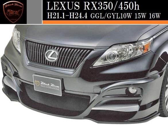 【M's】レクサス LEXUS RX350/RX450h 前期(H21.1-H24.4)WALD Black Bison フロントハーフスポイラー/RX FRP ヴァルド ブラックバイソン_画像1