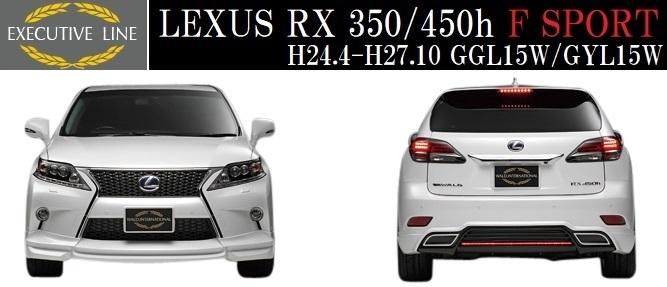 【M's】レクサス RX350/RX450h Fスポーツ(H24.4-H27.10)WALD EXECUTIVE LINE エアロ2点キット(F+R)//LEXUS RX F-SPORT FRP ヴァルド_画像4