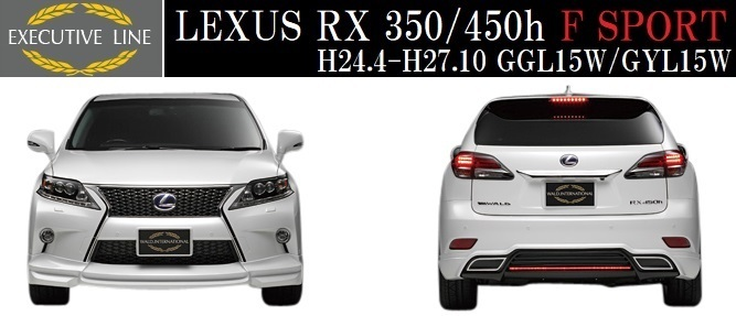 【M's】レクサス RX350/RX450h Fスポーツ (H24.4-H27.10)WALD EXECUTIVE LINE フロントハーフスポイラー/LEXUS RX F-SPORT FRP ヴァルド_画像5