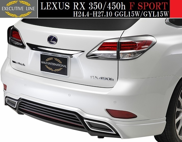 【M's】レクサス RX350/RX450h Fスポーツ(H24.4-H27.10)WALD EXECUTIVE LINE エアロ2点キット(F+R)//LEXUS RX F-SPORT FRP ヴァルド_画像6