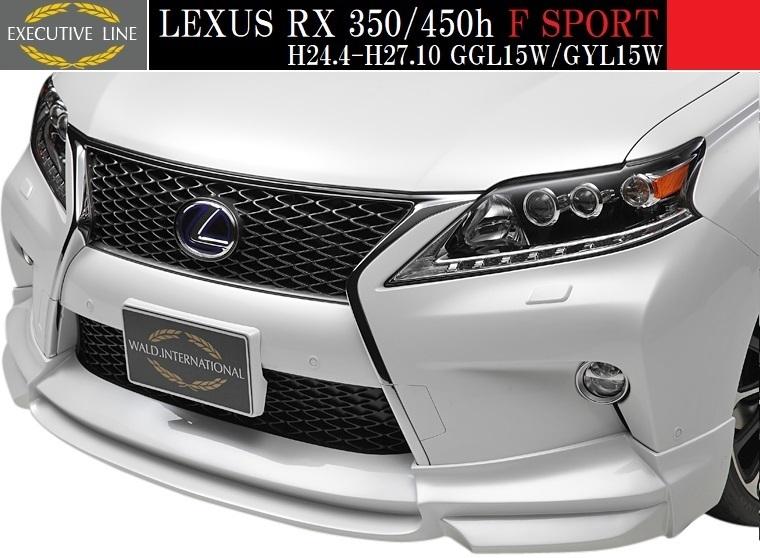 【M's】LEXUS RX Fスポーツ RX350/RX450h(H24.4-H27.10)WALD EXECUTIVE LINE フロントハーフスポイラー/レクサス F-SPORT FRP ヴァルド_画像1