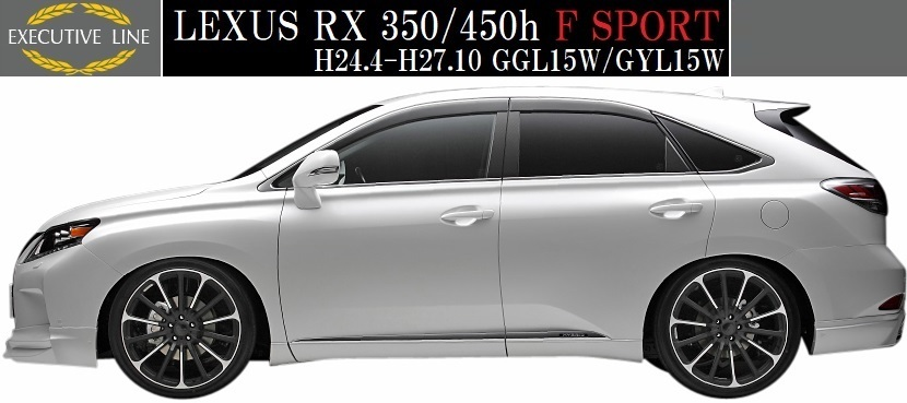 【M's】レクサス RX350/RX450h Fスポーツ(H24.4-H27.10)WALD EXECUTIVE LINE エアロ2点キット(F+R)//LEXUS RX F-SPORT FRP ヴァルド_画像2