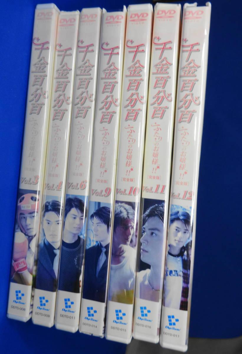 7巻セット■千金百分百 ふたりのお嬢様!! 完全版 (セル版)まとめ売り DVD