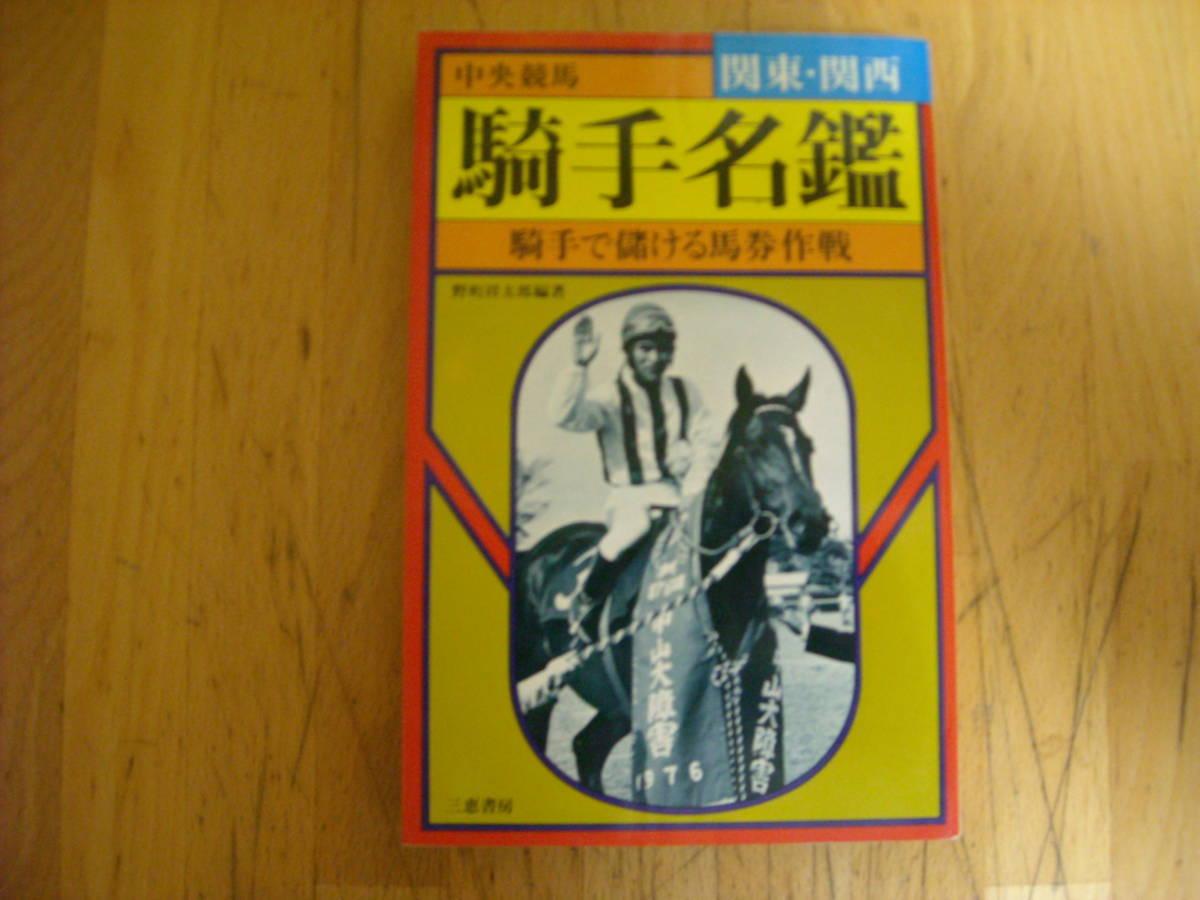 ★中央競馬 関東?関西 騎手名鑑
