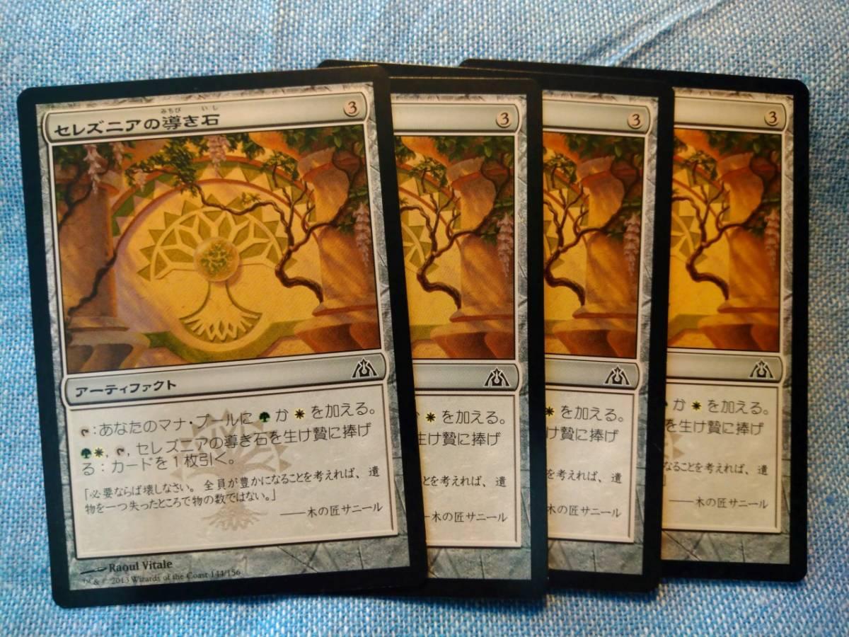 C茶 セレズニアの導き石 日本語4枚まで_画像1