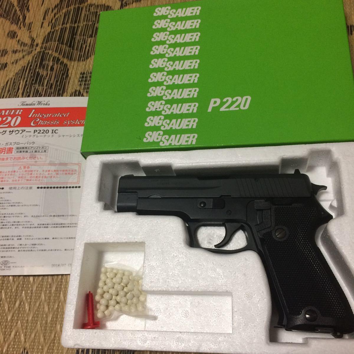 タナカ 航空自衛隊 P220 9mmけん銃 9mm拳銃 Ic ABS ガスブローバック