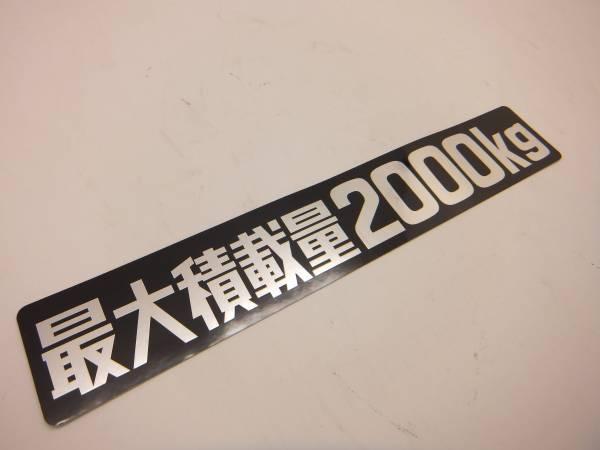 トヨタ トヨエース/ダイナ 黒色 最大積載量2000kg_画像1