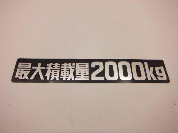 トヨタ トヨエース/ダイナ 黒色 最大積載量2000kg_画像2