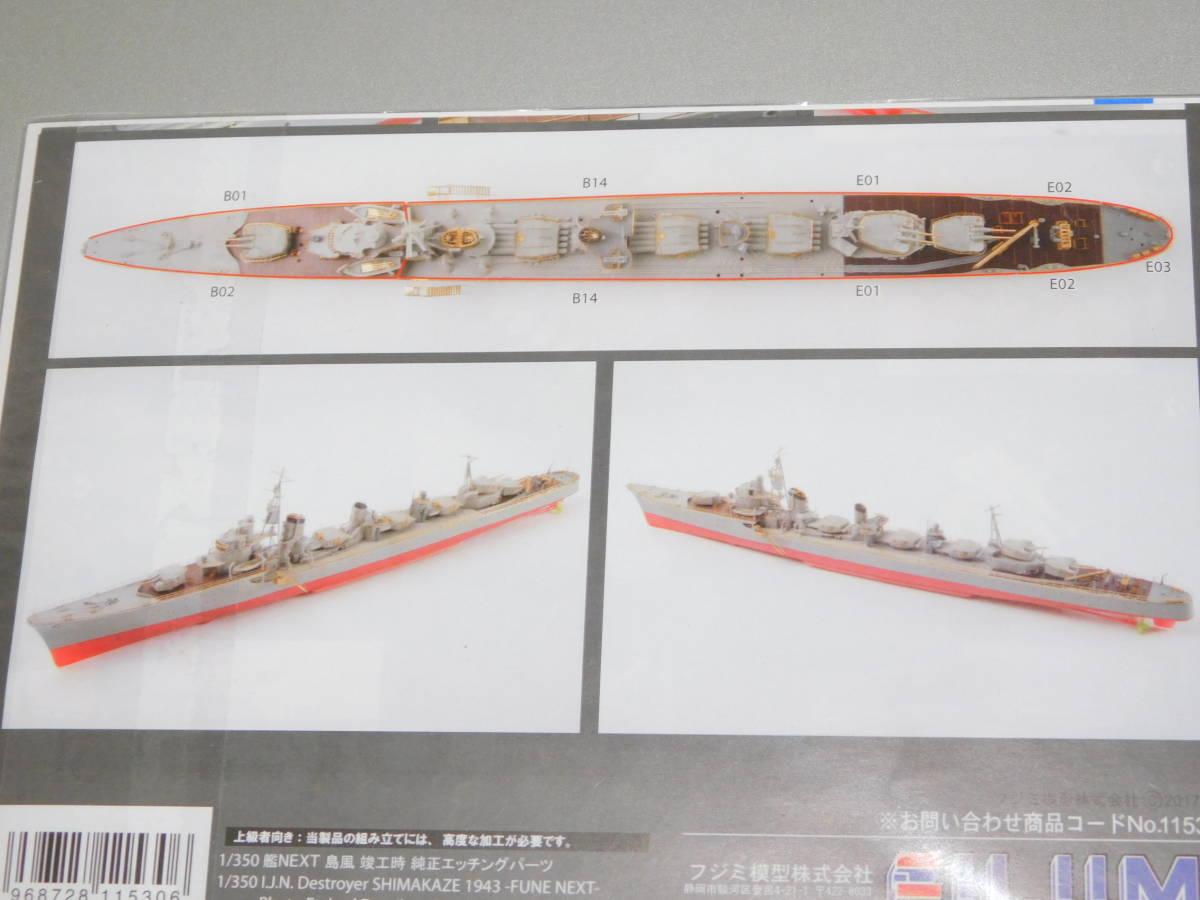 フジミ 115306 1/350 グレードアップパーツシリーズNo.49 日本海軍駆逐艦 艦NEXT 島風 竣工時 純正エッチングパーツ_完成例写真