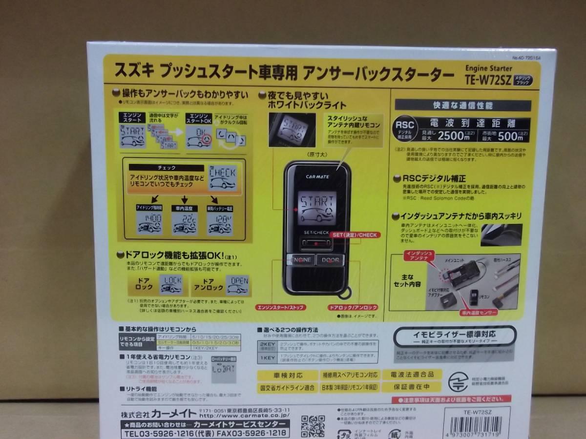 【新品】【税不要】カーメイトTE-W72SZ スズキ スペーシアカスタム MK32S、MK42S系 H25.3~H29.12 リモコンエンジンスターター【在庫有】_液晶表示アンサーバックリモコン!