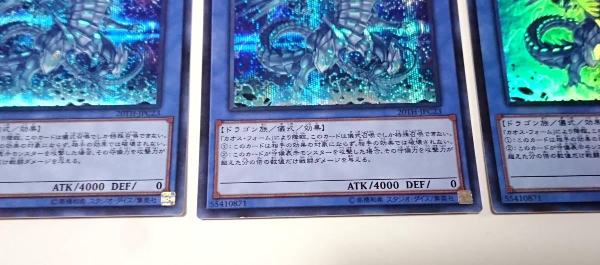 遊戯王 ブルーアイズ・カオス・MAX・ドラゴン シークレット KCレア 4枚セット☆MVP1-JP004 20TH-JPC23_画像4