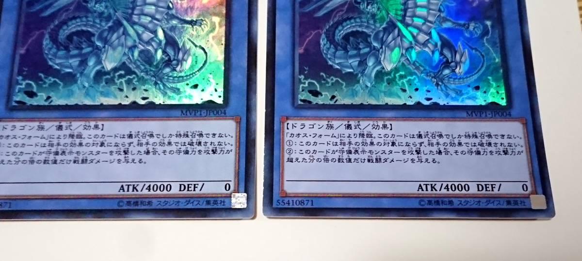 遊戯王 ブルーアイズ・カオス・MAX・ドラゴン シークレット KCレア 4枚セット☆MVP1-JP004 20TH-JPC23_画像5