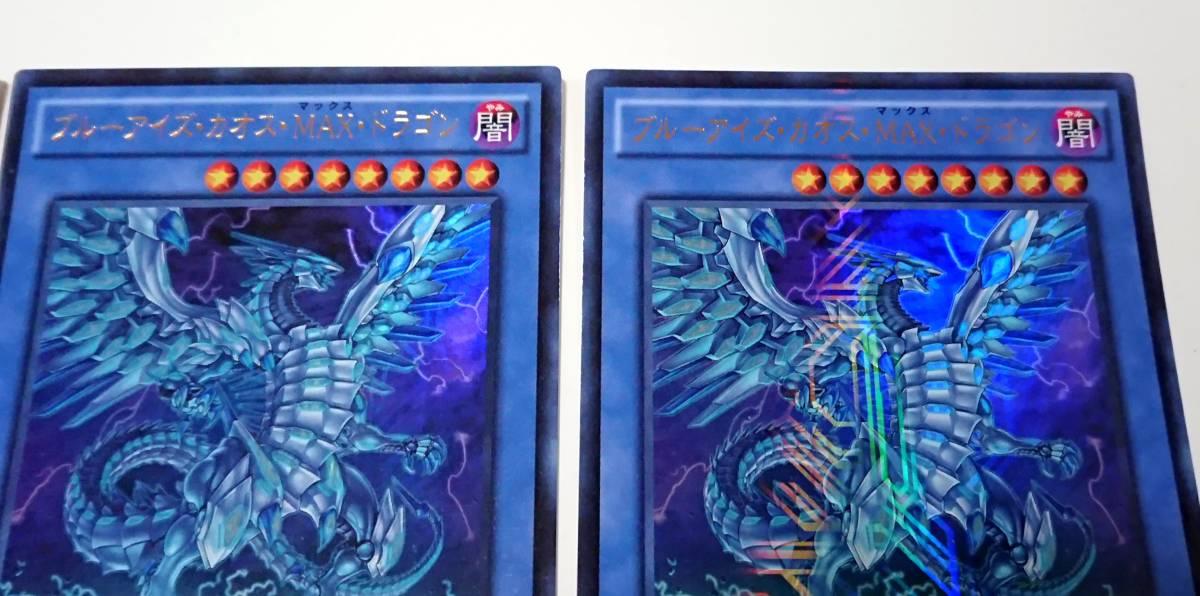 遊戯王 ブルーアイズ・カオス・MAX・ドラゴン シークレット KCレア 4枚セット☆MVP1-JP004 20TH-JPC23_画像7