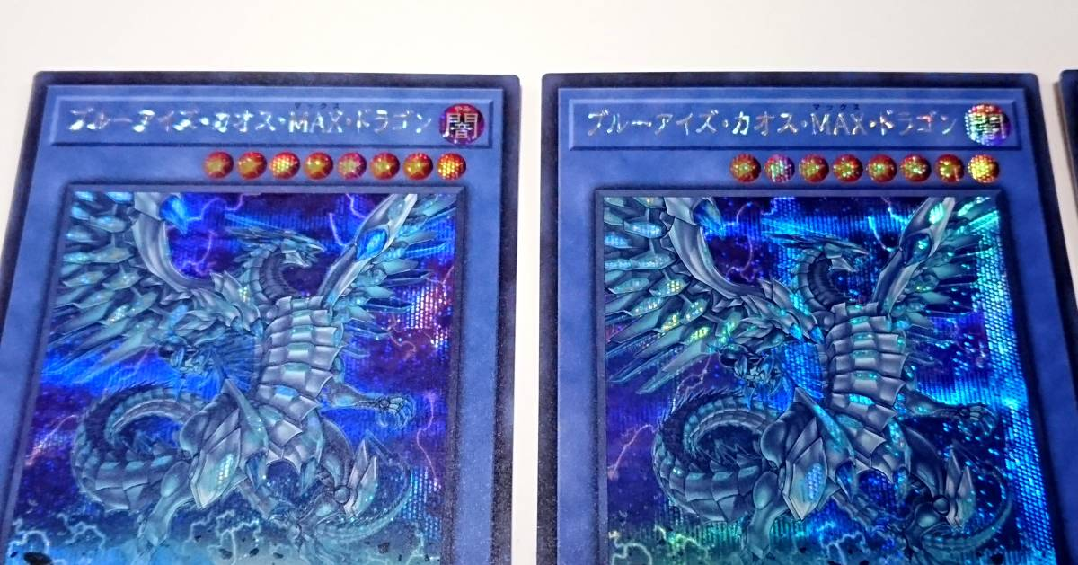 遊戯王 ブルーアイズ・カオス・MAX・ドラゴン シークレット KCレア 4枚セット☆MVP1-JP004 20TH-JPC23_画像6