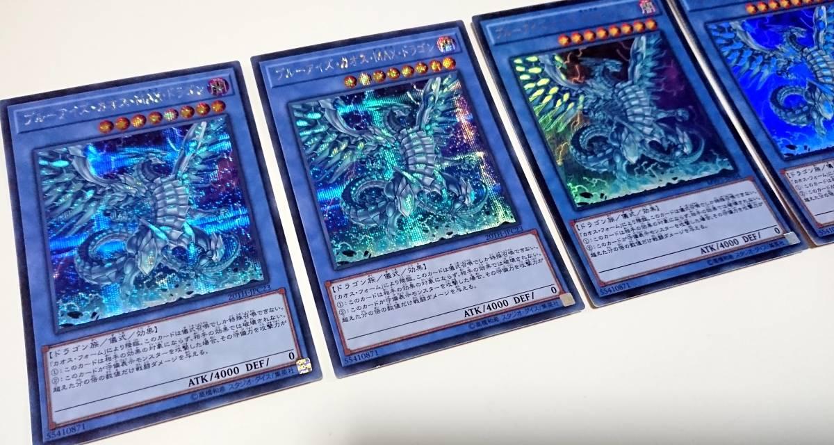 遊戯王 ブルーアイズ・カオス・MAX・ドラゴン シークレット KCレア 4枚セット☆MVP1-JP004 20TH-JPC23_画像2