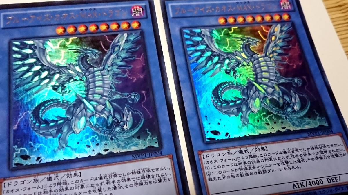 遊戯王 ブルーアイズ・カオス・MAX・ドラゴン シークレット KCレア 4枚セット☆MVP1-JP004 20TH-JPC23_画像8