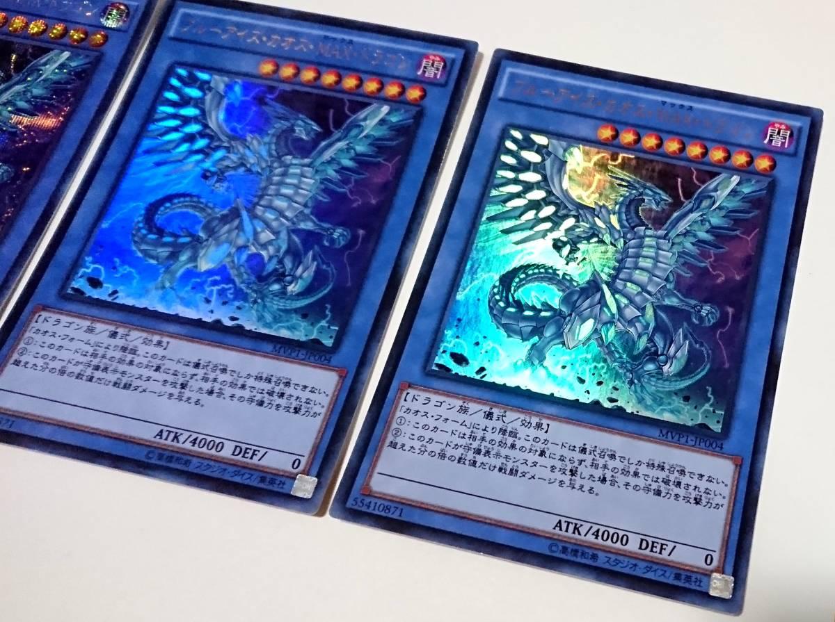 遊戯王 ブルーアイズ・カオス・MAX・ドラゴン シークレット KCレア 4枚セット☆MVP1-JP004 20TH-JPC23_画像3