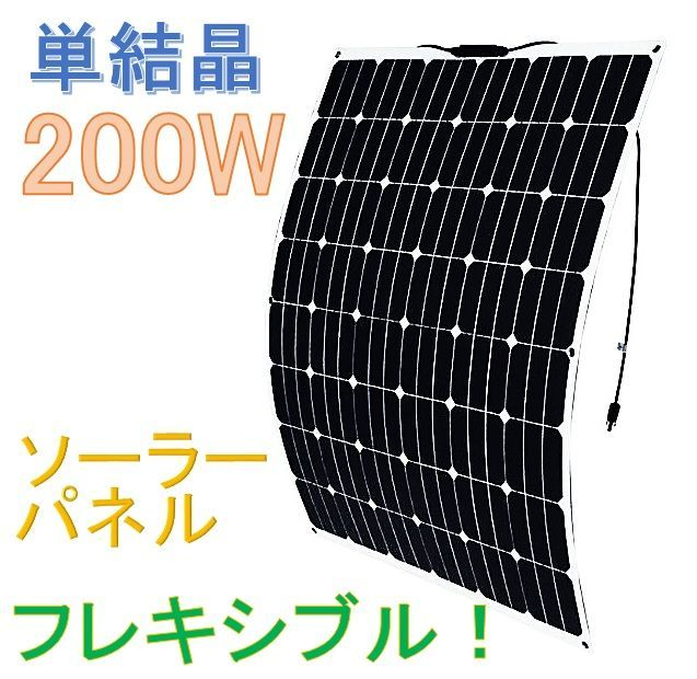 高効率な単結晶200Wソーラーパネル!フレキシブルタイプ!太陽光発電 エコ 節約 12V蓄電に!薄型軽量で曲面設置が可能!本州法人送料無料!_画像1