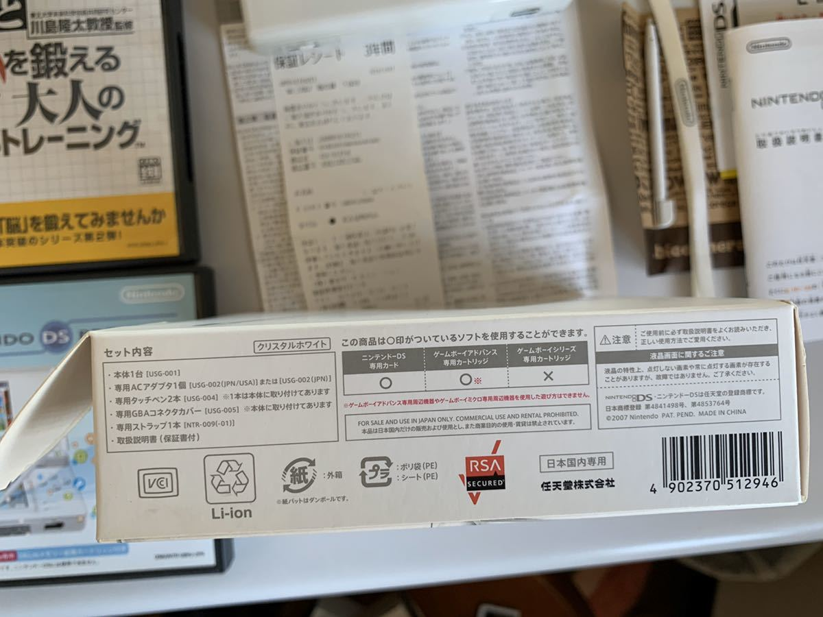 【即決】動作確認済 ニンテンドー DS lite 本体 + DSブラウザ + 脳トレ ソフト付き 任天堂_画像3