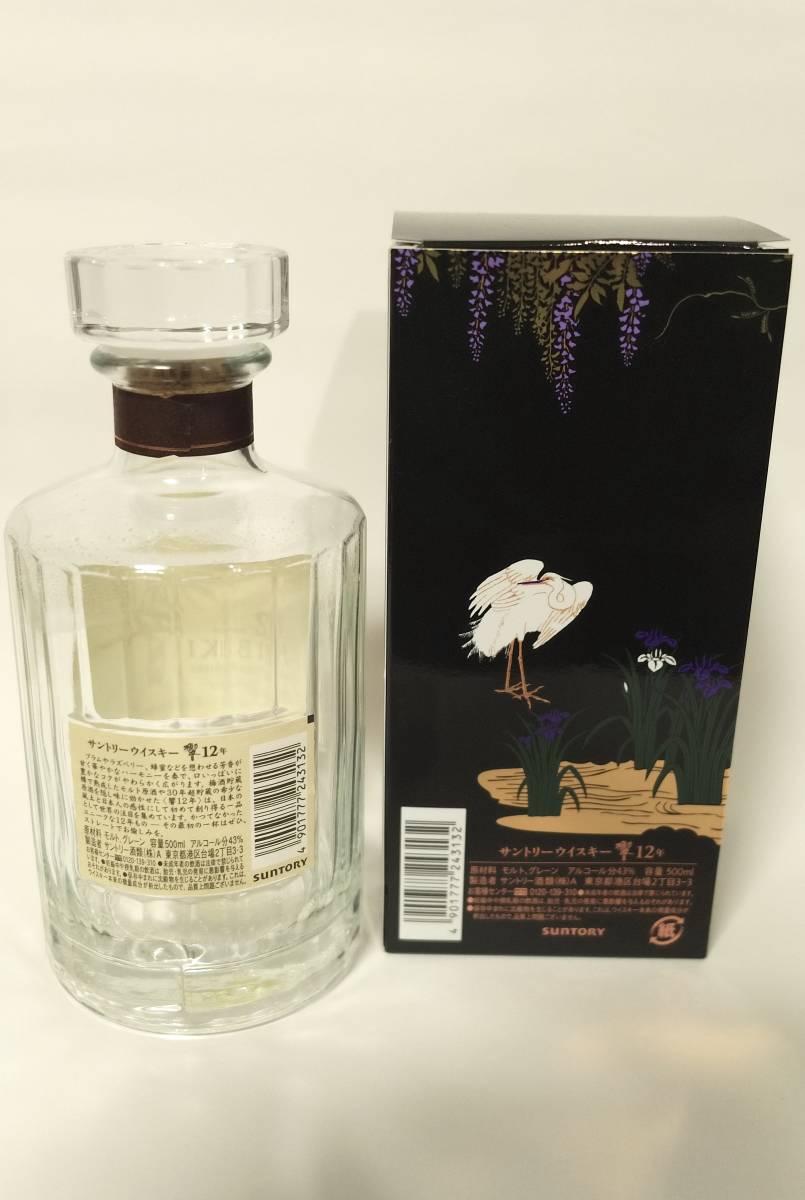 【送料無料】【空瓶】サントリー 響12年 空瓶 空箱【中古】_画像2