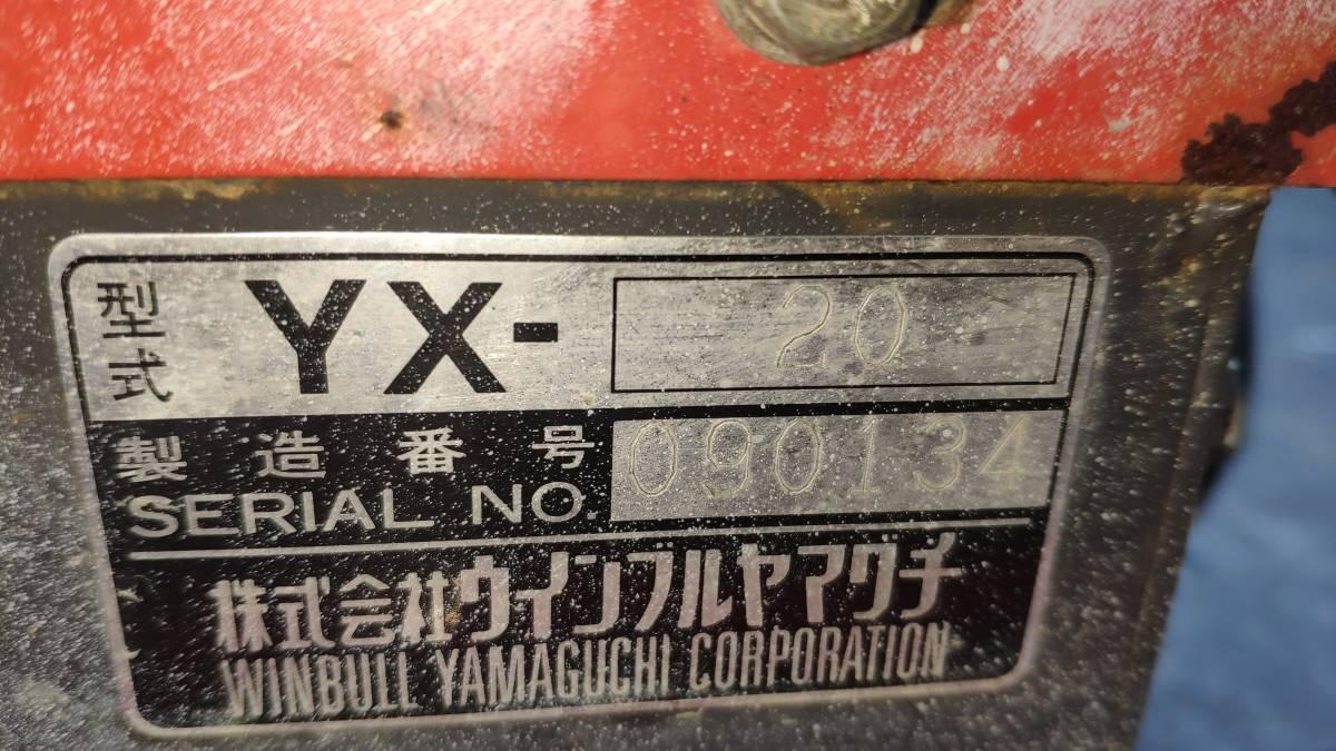 実働品!ウィンブルヤマグチ YX20 クローラ式運搬車 最大積載量200kg 荷台寸法96×53cm ガソリンエンジン 前進2段 後進1段_画像9