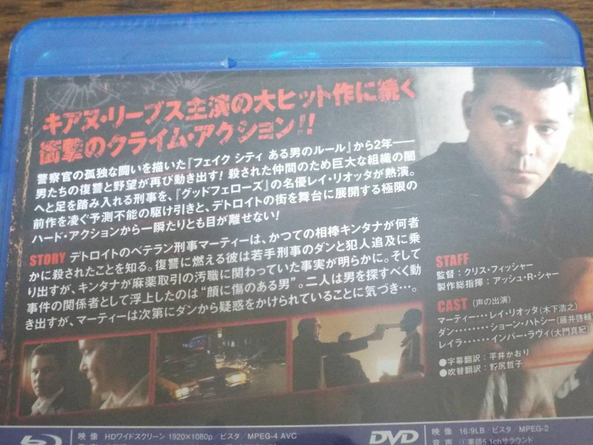 新品Blu-ray★フェイクシティ2◆初回生産限定盤◆本編Blu-ray+DVDと前作『フェイクシティ ある男のルール』の本編Blu-rayが付いた3枚組_画像4