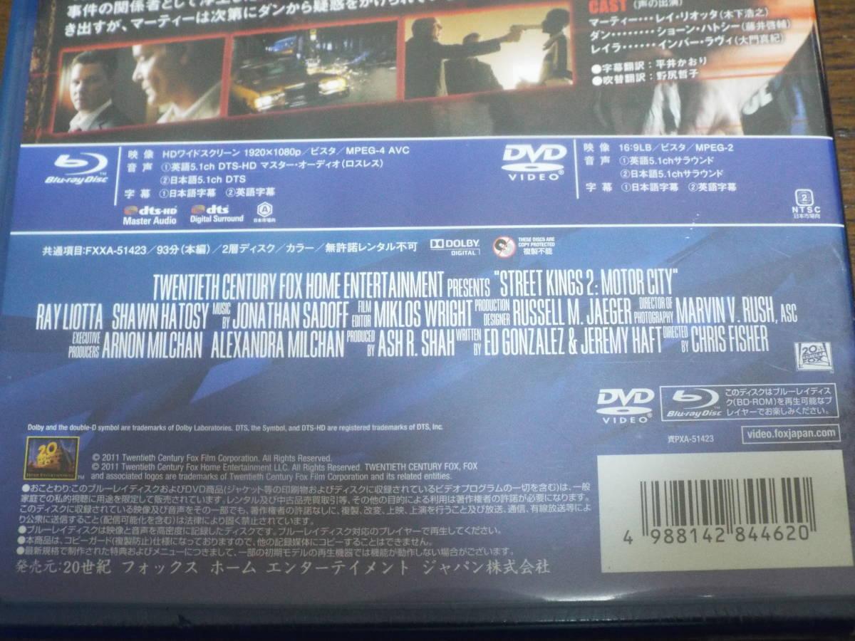新品Blu-ray★フェイクシティ2◆初回生産限定盤◆本編Blu-ray+DVDと前作『フェイクシティ ある男のルール』の本編Blu-rayが付いた3枚組_画像5