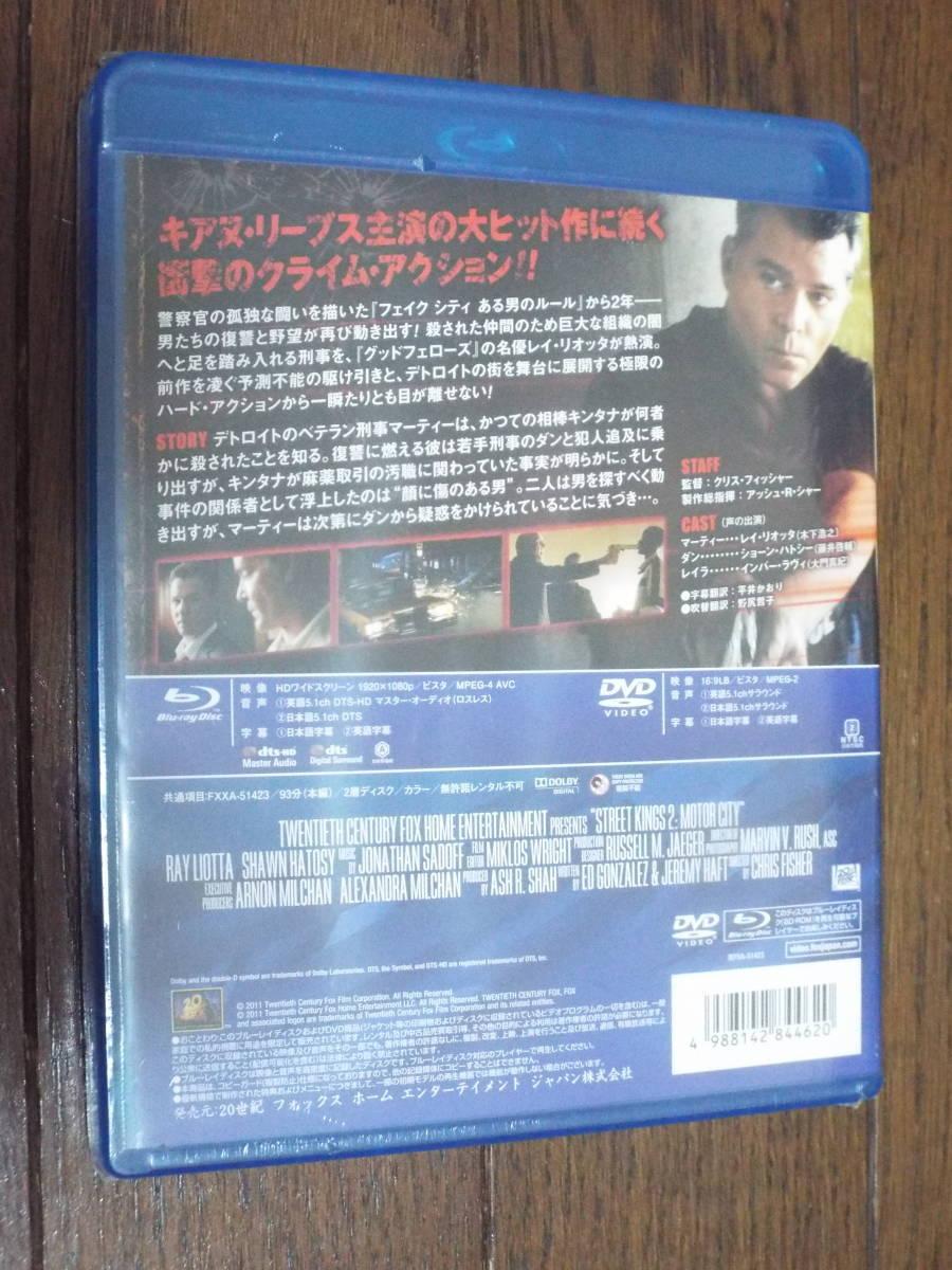 新品Blu-ray★フェイクシティ2◆初回生産限定盤◆本編Blu-ray+DVDと前作『フェイクシティ ある男のルール』の本編Blu-rayが付いた3枚組_画像2