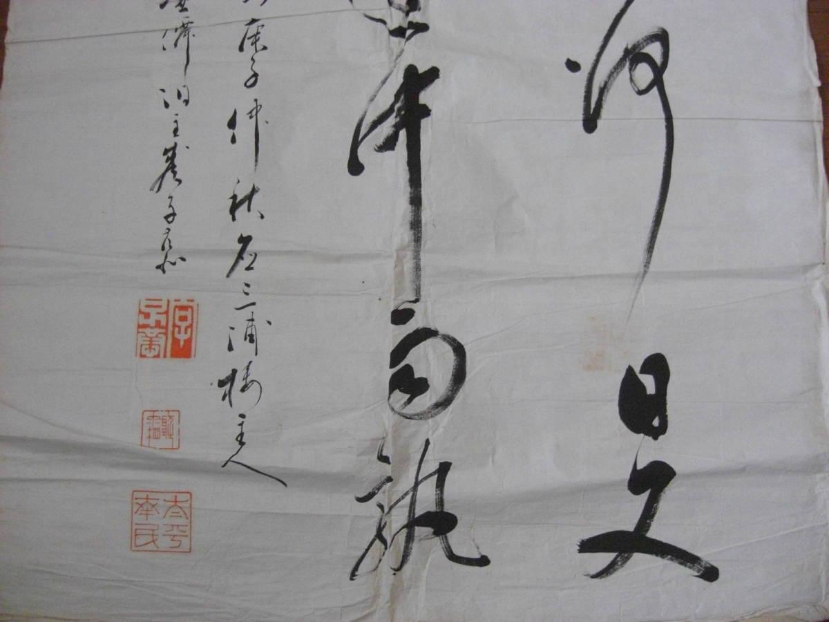 【希少】時代 中国古書 聴霜/壺僊洞主 大型肉筆書 紙本 掛軸 (古筆 古美術 書画 書法 茶道具 茶掛)*A-295_画像5