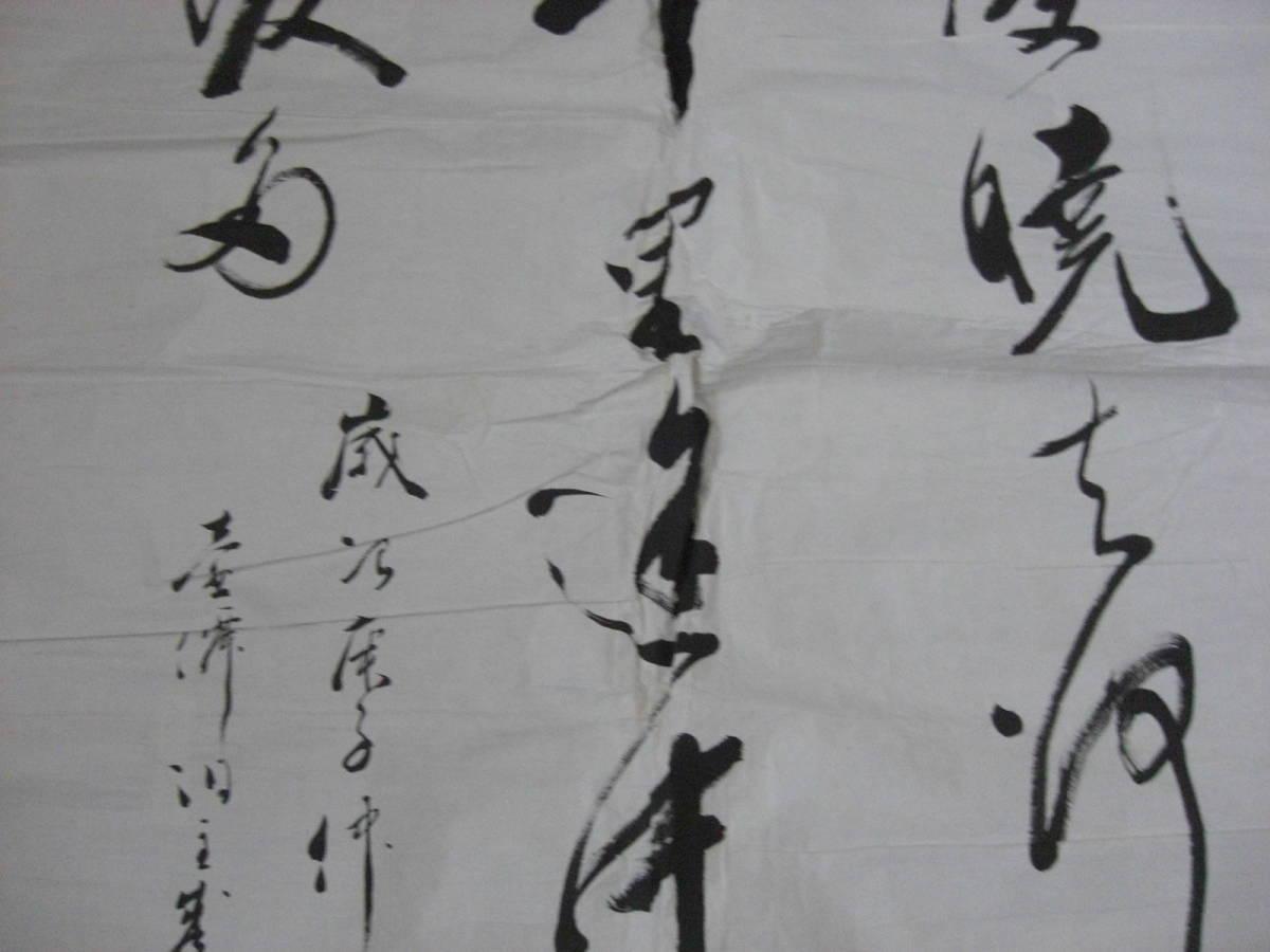 【希少】時代 中国古書 聴霜/壺僊洞主 大型肉筆書 紙本 掛軸 (古筆 古美術 書画 書法 茶道具 茶掛)*A-295_画像4