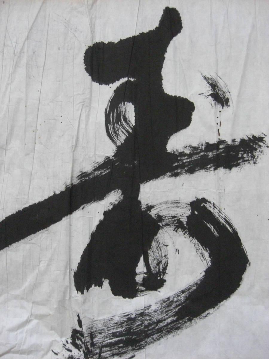 【希少】時代 古書 大教正雲坡黄雲 荒々しい肉筆書 紙本 掛軸 (古筆 古美術 書画 書法 茶道具 茶掛)*A-293_画像4