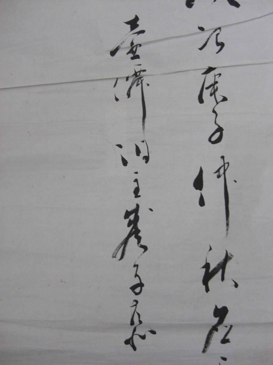 【希少】時代 中国古書 聴霜/壺僊洞主 大型肉筆書 紙本 掛軸 (古筆 古美術 書画 書法 茶道具 茶掛)*A-295_画像6
