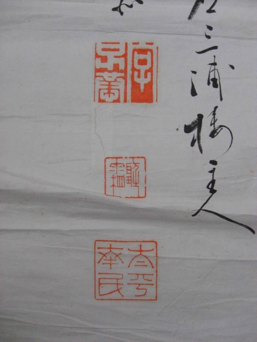 【希少】時代 中国古書 聴霜/壺僊洞主 大型肉筆書 紙本 掛軸 (古筆 古美術 書画 書法 茶道具 茶掛)*A-295_画像7