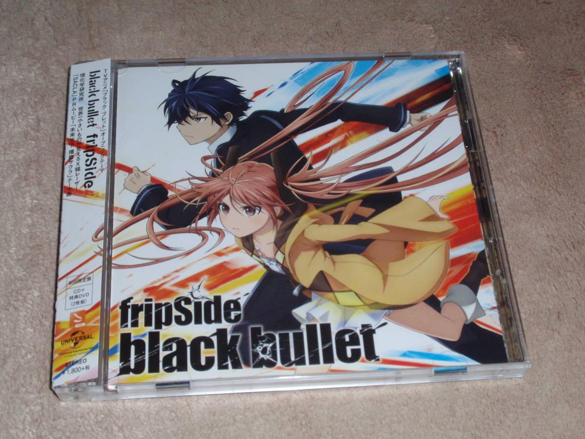ブラック・ブレット OP主題歌 初回生産限定盤DVD付 black bullet fripSide アニソン オープニングテーマ_画像1