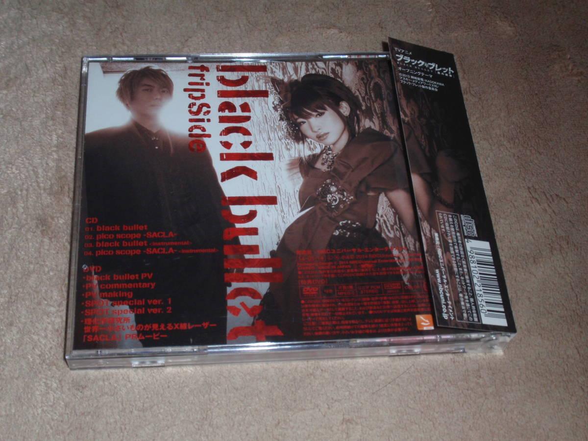 ブラック・ブレット OP主題歌 初回生産限定盤DVD付 black bullet fripSide アニソン オープニングテーマ_画像2