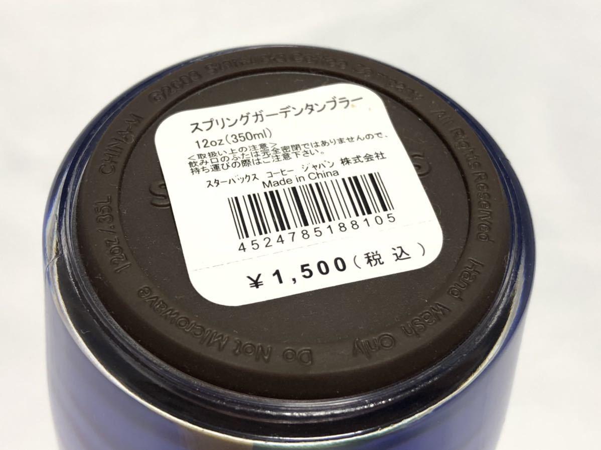 ☆スターバックス スプリングガーデンタンブラー 350ml 未使用品☆STARBUCKS スタバ スターバックスタンブラー☆_画像6