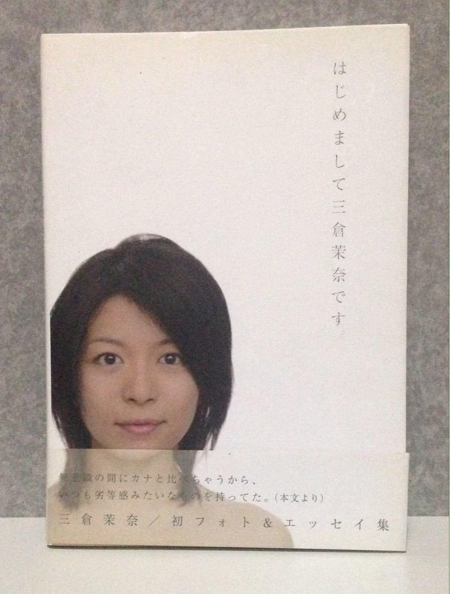 三倉 茉奈
