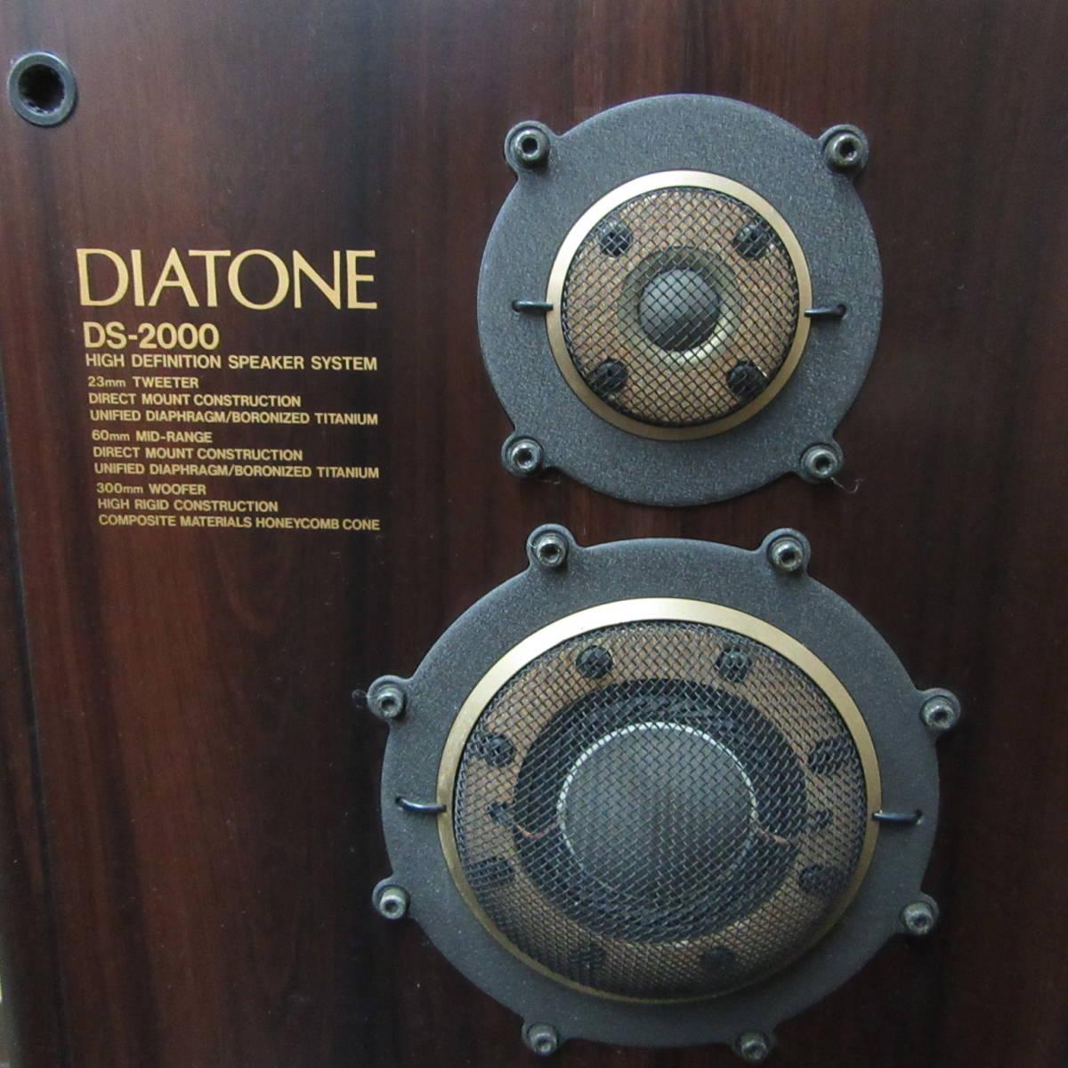 店頭引取歓迎 札幌発 DIATONE スピーカー DS-2000 3ウェイ3スピーカー ブックシェルフ型 オーディオ機器 ダイヤトーン 東KK_画像3
