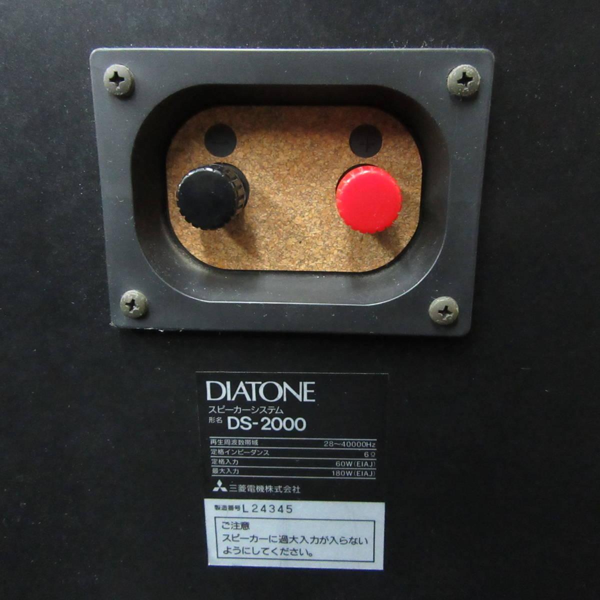 店頭引取歓迎 札幌発 DIATONE スピーカー DS-2000 3ウェイ3スピーカー ブックシェルフ型 オーディオ機器 ダイヤトーン 東KK_画像8