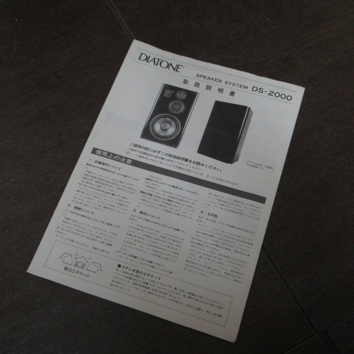 店頭引取歓迎 札幌発 DIATONE スピーカー DS-2000 3ウェイ3スピーカー ブックシェルフ型 オーディオ機器 ダイヤトーン 東KK_画像10