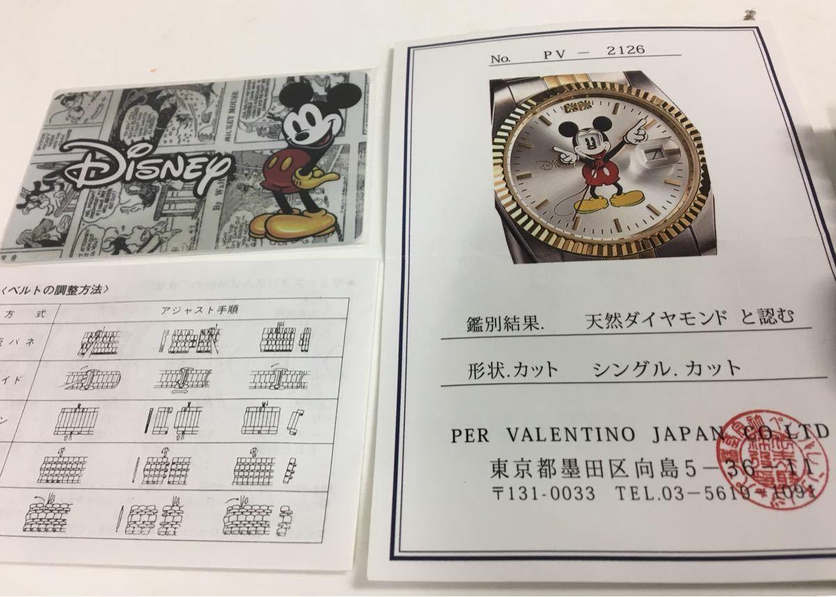 ミッキー マウス 限定腕時計 天然ダイヤ2石付 way link 1051/2000 限定生産品 PV-2126 大阪市内 引取歓迎☆9525