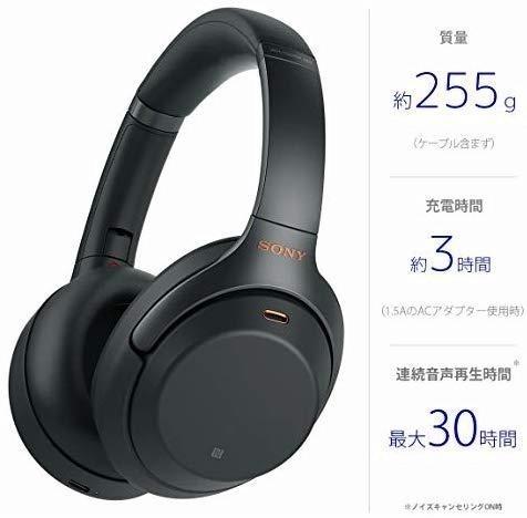 新品♪ ソニー SONY ワイヤレスノイズキャンセリングヘッドホン ☆ WH-1000XM3 B LDAC Bluetooth ハイレゾ 密閉型 マイク付 ブラック_画像4