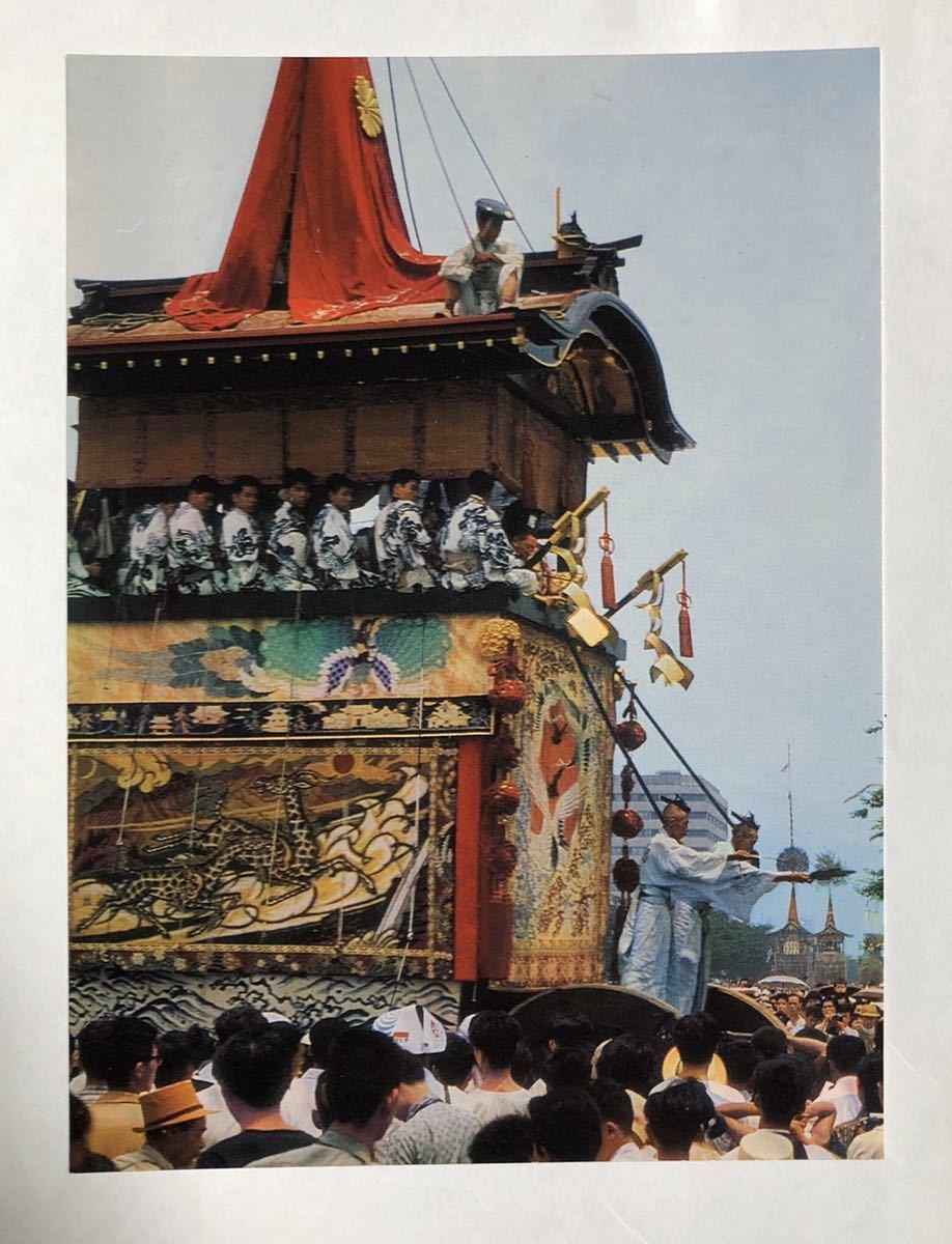 昭和40年代絵葉書「(京都)祇園祭山鉾の巡行(菊水鉾)」1枚