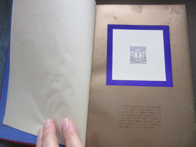 切手集めの科学 三島 良績 著  同文書院_画像2