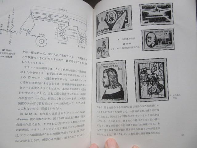 切手集めの科学 三島 良績 著  同文書院_画像5