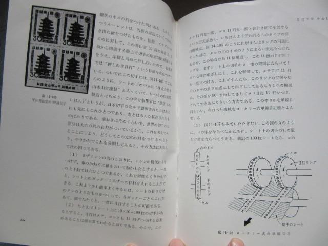 切手集めの科学 三島 良績 著  同文書院_画像6
