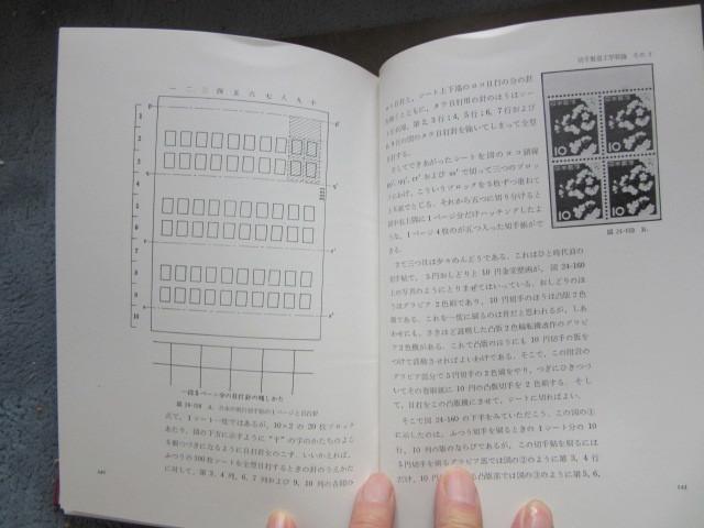 切手集めの科学 三島 良績 著  同文書院_画像7